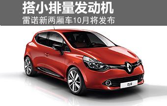 雷诺新两厢车10月将发布 搭小排量发动机