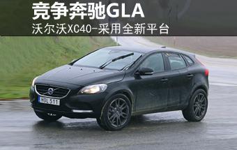 沃尔沃XC40-采用全新平台 竞争奔驰GLA
