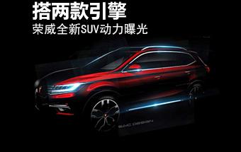 荣威全新SUV动力曝光 搭1.5T/2.0T发动机