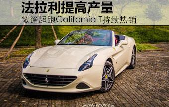 法拉利工厂将提高产量 应对California T热销