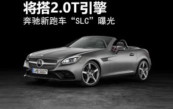"""奔驰新跑车""""SLC""""曝光 将搭2.0T发动机"""