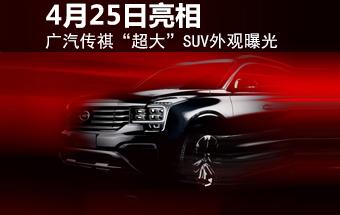 """广汽传祺""""超大""""SUV曝光 将4月25日亮相"""