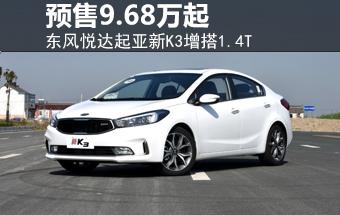 东风悦达起亚新K3增搭1.4T 预售9.68万起-东风悦达起亚