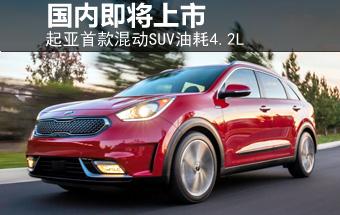 起亚首款混动SUV油耗4.2L 即将国内上市