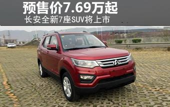 长安全新7座SUV将上市 预售价7.69万起-长安商用 文章 淄博信息港汽高清图片