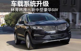 林肯将推出新中型豪华SUV 车载系统升级