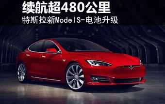 特斯拉新ModelS-电池升级 续航超480公里