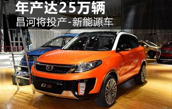 东风全系车型闪耀北京国际车展