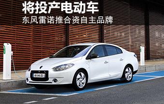 东风雷诺推合资自主品牌 将投产电动车