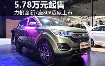 力帆全新7座SUV上市 售价5.78-7.68万元-力帆 文章