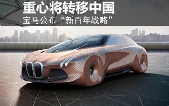 宝马在华公布新百年战略 重心将转移中国