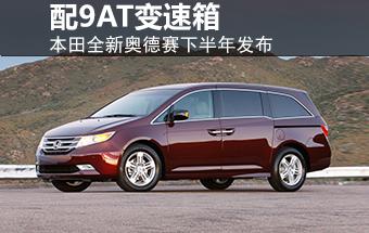 本田全新奥德赛下半年发布 配9AT变速箱