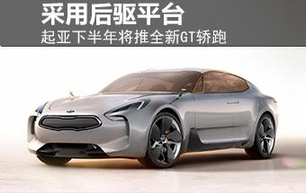 起亚下半年将推全新GT轿跑 采用后驱平台