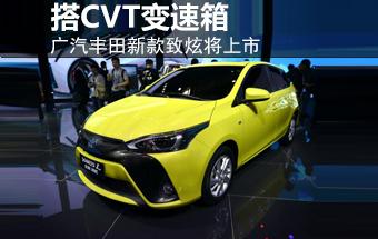 广汽丰田新款致炫将上市 匹配CVT变速箱