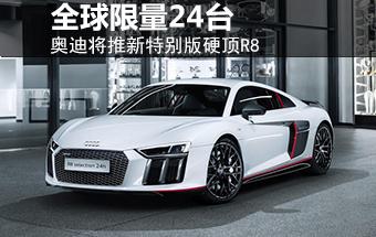 奥迪将推新特别版硬顶R8 全球限量24台