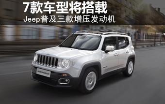 Jeep普及三款增压发动机 7款车型将搭载