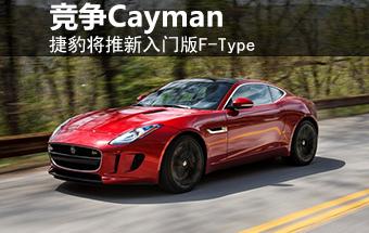 捷豹推新入门版跑车 竞争保时捷Cayman