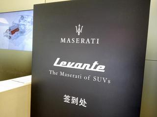 万众期待 玛莎拉蒂首款SUV Levante亮相沈阳