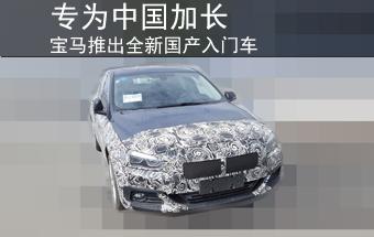 宝马全新国产入门车-曝光 专为中国加长