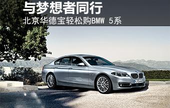 北京华德宝轻松购BMW 5系 与梦想者同行