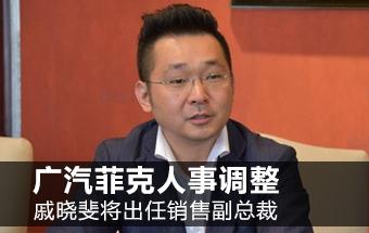 广汽菲克人事调整 戚晓斐出任销售副总裁