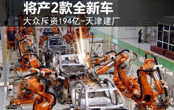 一汽-大众华北基地开工 产能将增30万辆