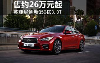英菲尼迪新Q50搭3.0T 售约26万元起(图)