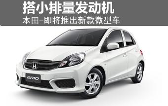 本田-将推新款微型车 搭载小排量发动机