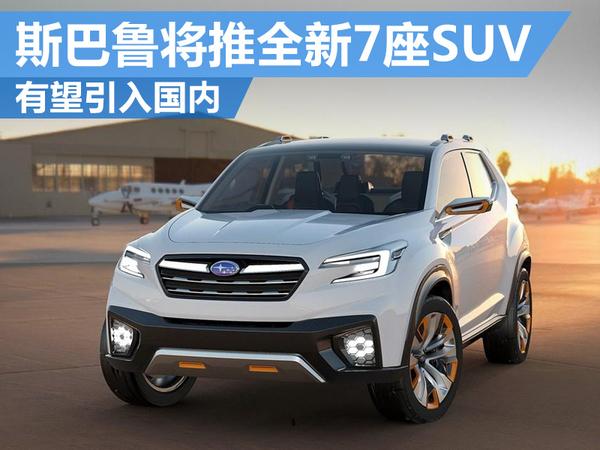 斯巴鲁将推全新7座SUV 有望引入国内 图