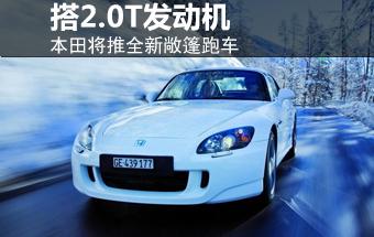 本田将推全新敞篷跑车 搭载2.0T发动机
