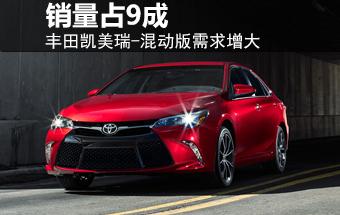 丰田凯美瑞-混动版需求增大 销量占9成