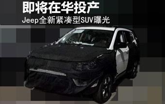 Jeep全新紧凑型SUV曝光 即将在华投产-图
