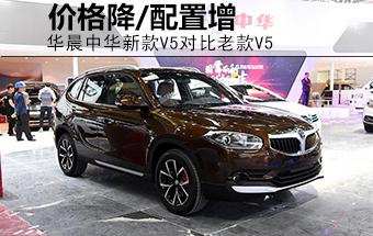 中华新款V5-售价降低 配置大幅提升(图)