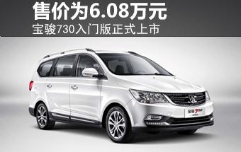 宝骏730入门版正式上市 售价为6.08万元