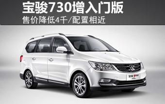宝骏730新增入门版 售价降4千/配置相近