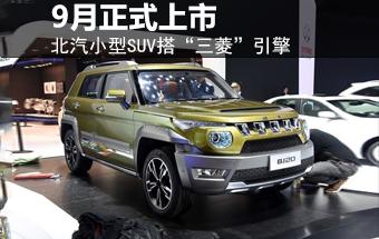 """北汽小型SUV搭""""三菱""""引擎 9月正式上市"""