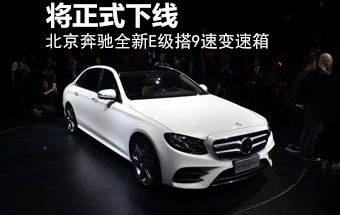 北京奔驰全新E级搭9速变速箱 将正式下线