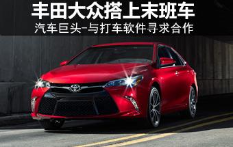 车企与打车软件合作 丰田大众搭上末班车