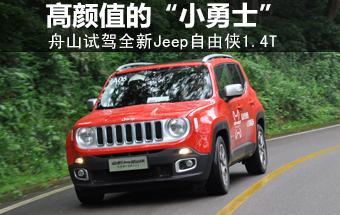"""高颜值的""""小勇士"""" 试驾Jeep自由侠1.4T"""