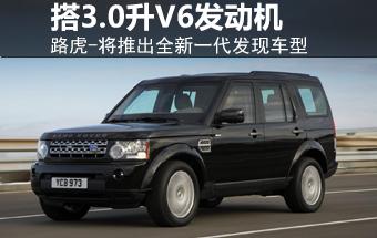 路虎推全新一代发现 搭载3.0升V6发动机