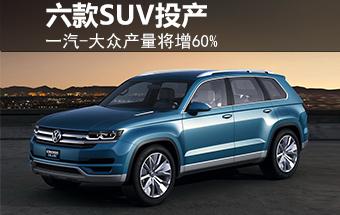 一汽-大众产量将增60% 六款SUV陆续投产