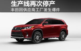 丰田供应商工厂爆炸 部分生产线再次停产