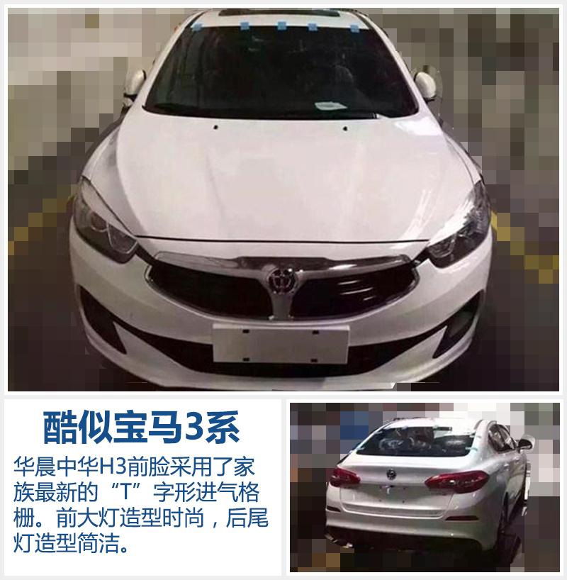 中华推全新H系列轿车 首款车酷似宝马3系高清图片