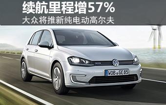 大众将推新纯电动高尔夫 续航里程增57%