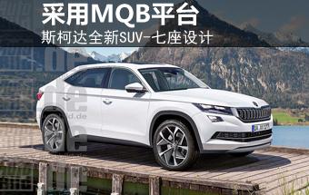 斯柯达全新SUV七座设计 基于MQB平台打造