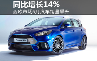 西欧市场5月汽车销量攀升  同比增长14%
