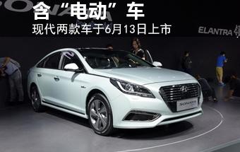 """现代两款车于6月13日上市 含""""电动""""车"""