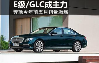 奔驰今年前五月销量激增 E级/GLC成主力