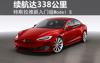 特斯拉推新入门级Model S 续航达338公里