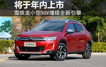 雪铁龙小型SUV增搭全新引擎 于年内上市